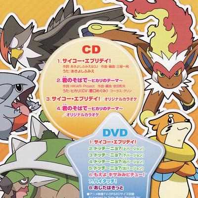サイコー エブリディ Dvd付 Pocketmonsters Net