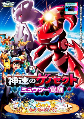 Extremespeed genesect mewtwo awakens release date usa