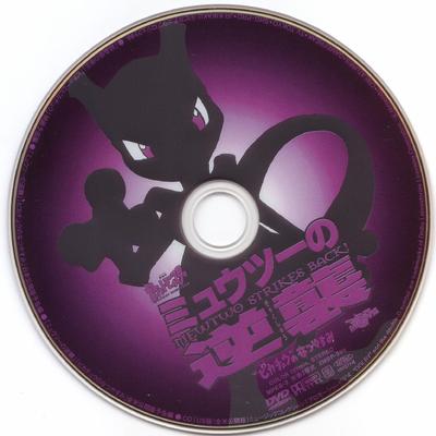 ミュウツー の 逆襲 dvd ラベル