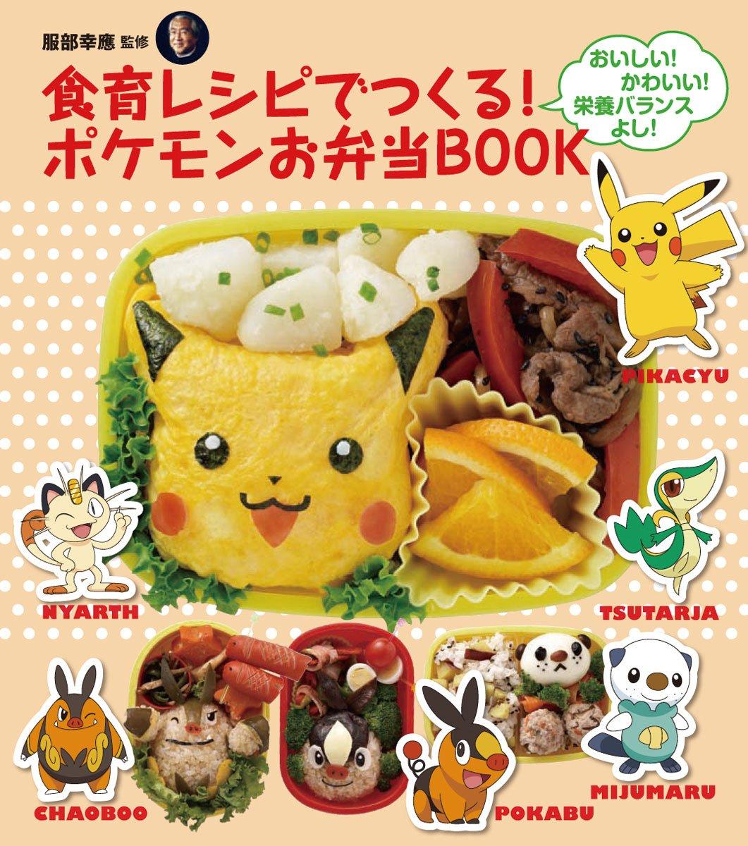 Yummy cute nutritionally balanced make nutritional for Pokemon cuisine