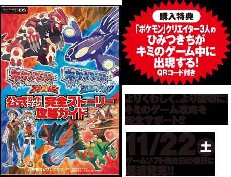 pokemon omega ruby guide book pdf