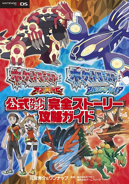 Pocket Monsters Omega Ruby Alpha Sapphire Official Guide
