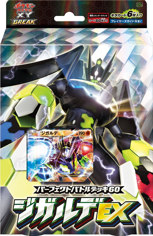 pokémon card game xy break perfect battle decks 60