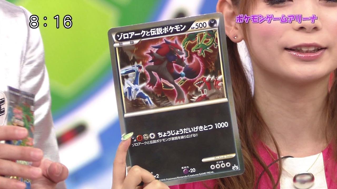Zoroark Pokemon Card 1000 Damage Zoroark card 500 hp ca...
