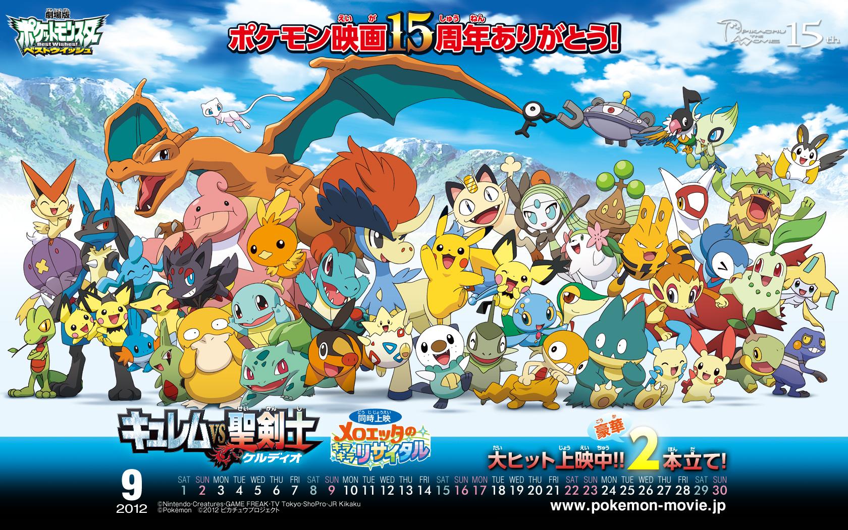 pokemon movie wallpaper september 2012 pocketmonstersnet