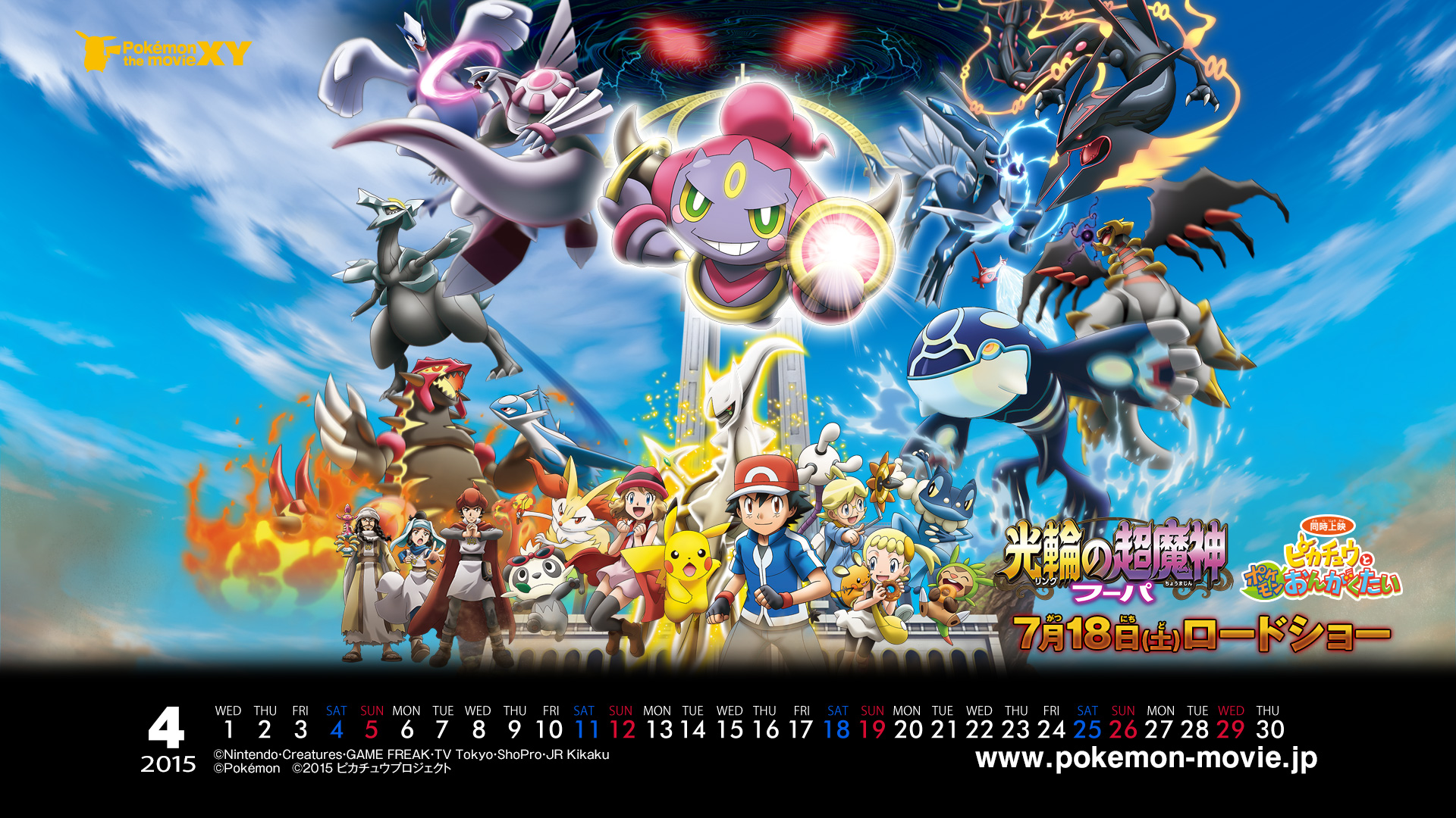 april 2015 movie wallpaper - pocketmonsters