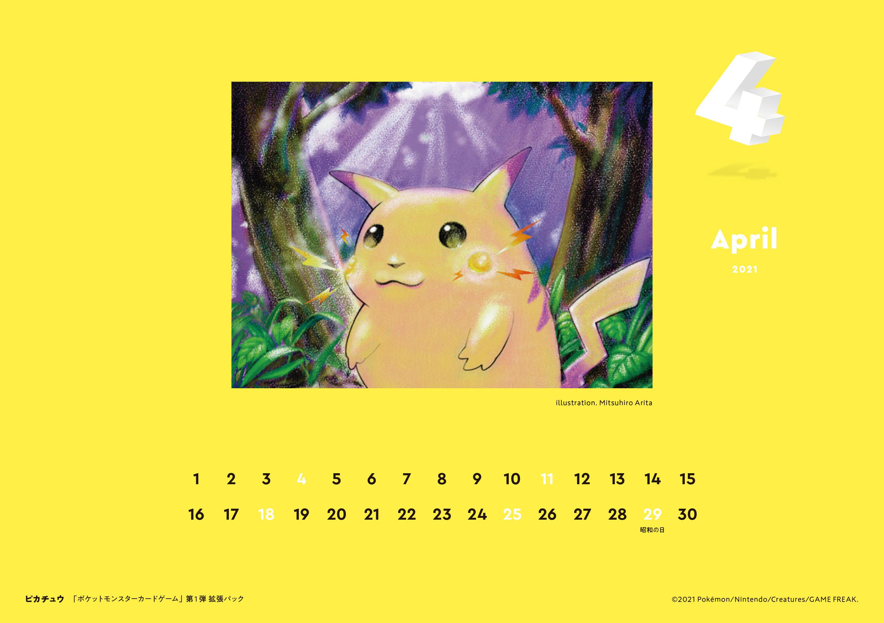 カレンダー 2021 ポケモン 『ポケモン』イーブイとピカチュウが暦を告げる!万年カレンダーをセガプライズでゲットしよう!