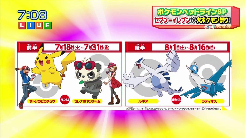 7 Eleven Satoshi S Pikachu Event Pokemon Details