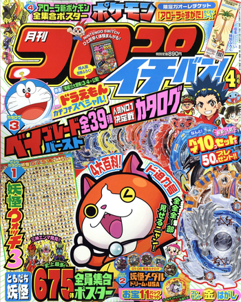 April 2017 Issue of Corocoro Ichiban Cover