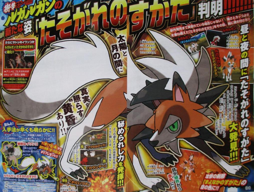 how to get rockruff in pokemon ultra sun
