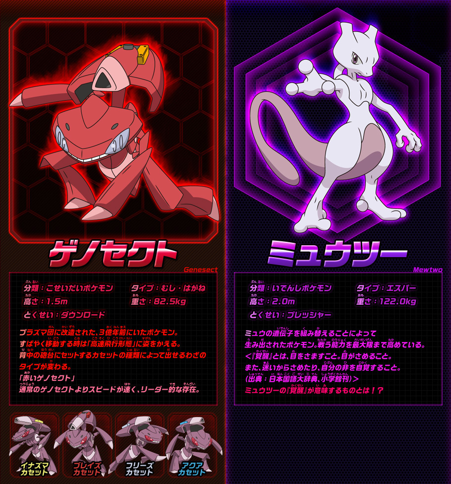 Genesect/Mewtwo