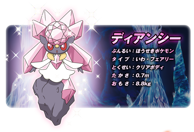 X Y How To Obtain Diancie