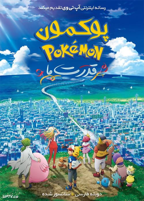Movie 21 Pokemon The Movie The Power Of Us Pocketmonsters Net