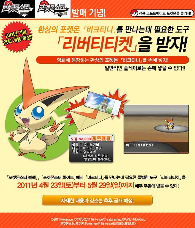 Liberty Pass Victini Event Pokemon Details