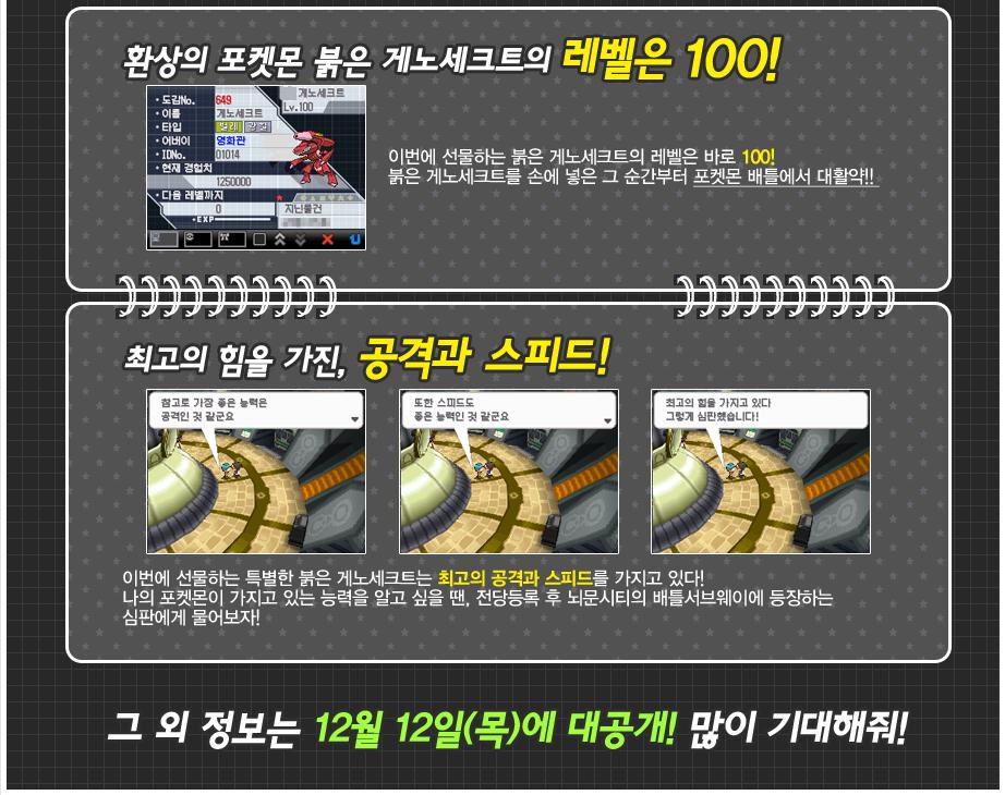 News and Information  PocketmonstersNet