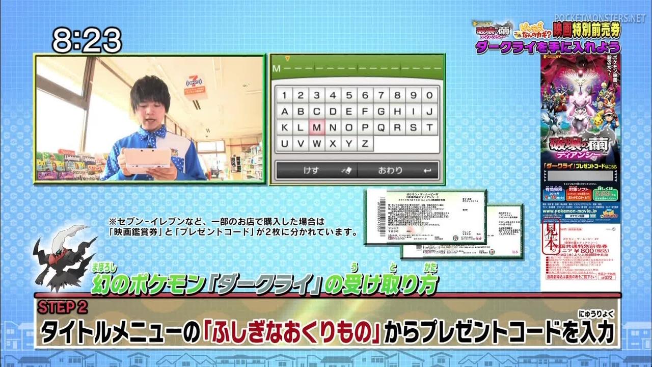Pokémon Get TV 31 - Pocketmonsters.Net