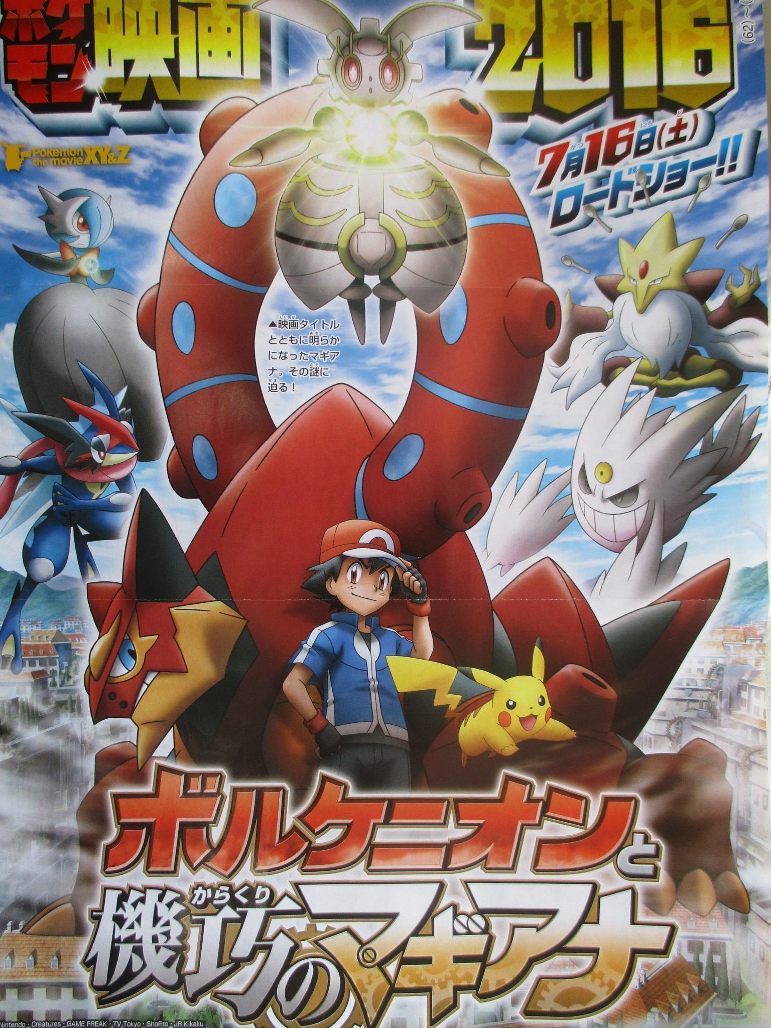 MAGIANA   Nouveau  Pokémon  UdFwZfh