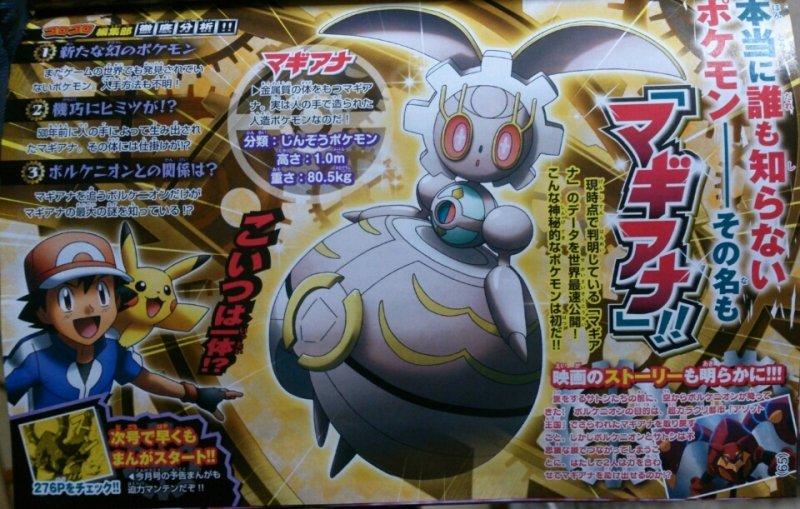 MAGIANA   Nouveau  Pokémon  Corocoro3162
