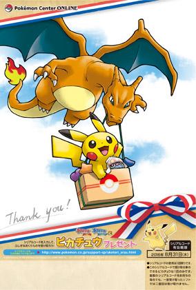 Pokémon Center Online Pikachu - Event Pokémon Distribution Pikachu1