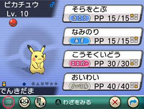 Pokémon Center Online Pikachu - Event Pokémon Distribution Pikachu2