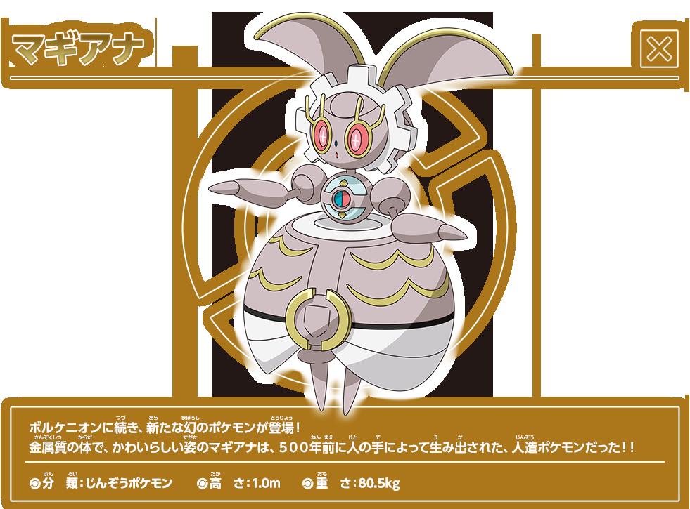 MAGEARNA Nouvea pokémon Mythique MagianaDetail