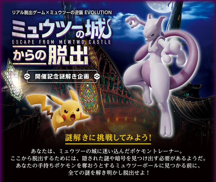 Movie 22 Website Updates With Riddle Game Pocketmonsters Net