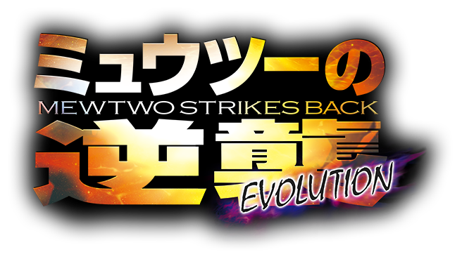 Movie 22 Mewtwo Strikes Back Evolution Campaign Places 2nd