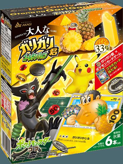 2020 Pokemon The Movie Coco And Garigari Kun Tcg Card
