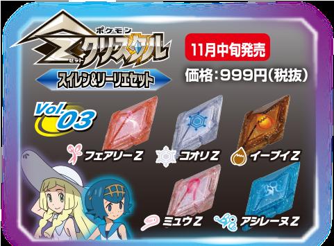 Z-Crystal / Z-Moves / Pokémon Z-Ring - Pocketmonsters Net
