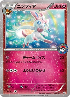 Pokemon Eevee Sylveon Card News and Inform...