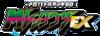 Battle Deck 60 Mega Rayquaza EX (メガバトルデッキ60 MレックウザEX)