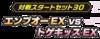 Tournament Starter Set 30 Enbuoh EX vs Togekiss EX (対戦スタートセット30 エンブオーEX VS トゲキッスEX)