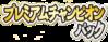 Premium Champion Pack EX x M x BREAK (プレミアムチャンピオンパック)