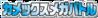 Kamex Mega Battle Special Pack (カメックスメガバトルスペシャルパック)