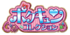 Pokékyun Collection (ポケキュンコレクション)