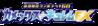 Strongest Powers Collide Combo Deck 60 Kamex + Kyurem EX (最強爆流コンボデッキ60 カメックス+キュレムEX)